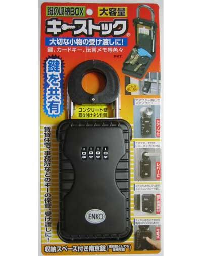 鍵の保管庫(キーボックス)-鍵の収納BOX キーストック