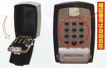 暗証番号ボタン式小型キーボックス壁面固定式