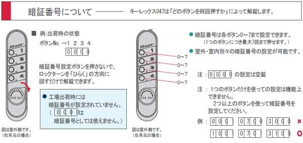 暗証番号ボタン式補助錠(鍵)キーレスキーレックス両面ボタンタイプ暗証番号について
