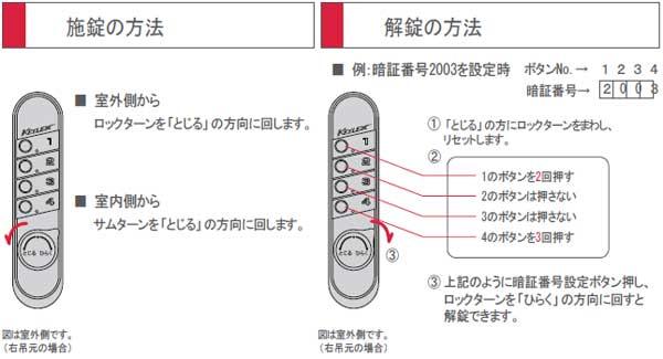暗証番号ボタン式補助錠(鍵)キーレスキーレックス両面ボタンタイプ施開錠方法