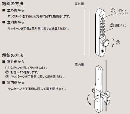 ボタン番号式引き戸補助錠(鍵)キーレスキーレックス805施開錠方法
