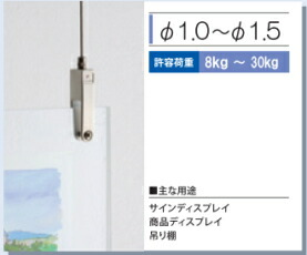 許容荷重 8kg〜30kg 線径φ1.0〜φ1.5