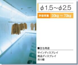 許容荷重 30kg〜70kg 線径φ1.5〜φ2.5