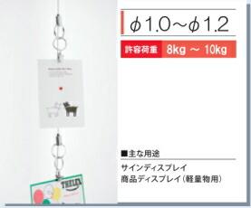 許容荷重 8kg〜10kg 線径φ1.0〜φ1.2