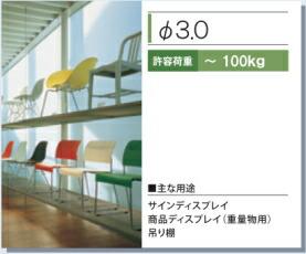 許容荷重 〜100kg 線径φ3.0