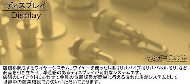 自由な発想でオリジナルな空間が作れるワイヤーシステム