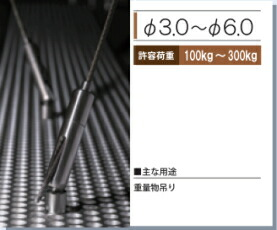 許容荷重 100kg〜300kg 線径φ3.0〜φ6.0