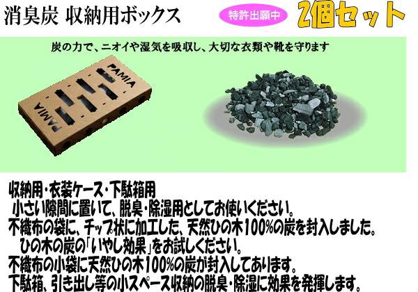 消臭炭 収納用ボックス 2個入