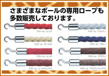 パーテーションポール用ロープ