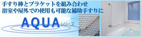 浴室や屋外に使用できる手すり部品AQUA(アクア)