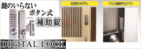 鍵のいらないボタン式番号補助錠デジタルロック