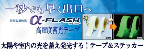 光を蓄え発光する高輝度蓄光テープアルファフラッシュ