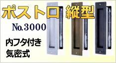 縦型ポスト口壁貫通内フタ付き気密型3000