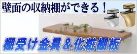 壁面収納棚受け金具&化粧棚板(木製・ガラス・アクリル)