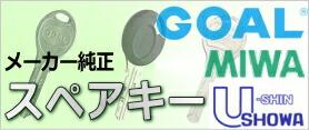 メーカー純正スペアキー(合鍵)MIWA・GOAL・U-SHINSHOWA