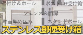ステンレス郵便受け箱(ポスト)