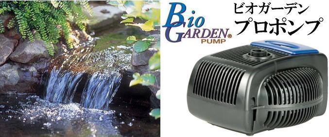 ビオガーデンプロポンプは自分で池などを作る際、手間のかかる部分、浮遊物の掃除、水の浄化に最適です。小さな滝、流れも作れます。