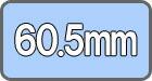 直径60.5mm