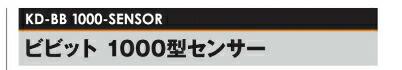 電牧器 ビビット1000センサー付き(KD-BB 1000-SENSOR)