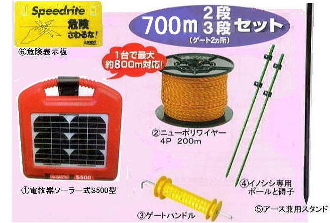電気柵セット 700m 2段、3段セット。電牧器ソーラー式S500型は一台で約800m対応します。
