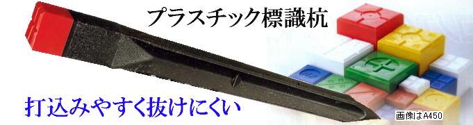 プラスチック標識杭