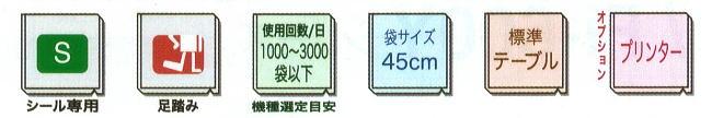 米袋用シーラーFR-450 シール専用 足踏み 一日の使用回数は1000から3000袋以下。袋サイズは45cmまで。標準テーブル付。オプションプリンターで、印字も可能!