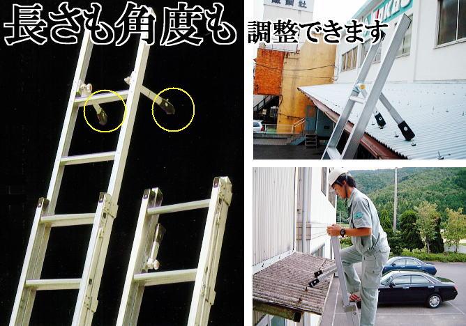 はしごの性能をさらにアップ!固定用アームが二本付、長さも角度も調節できます。ですので、不安定な場所でもしっかりはしごを固定!安全に作業が行えます。