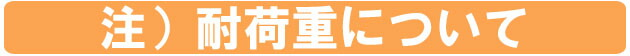 アルミ製ローラーコンベア、アルベア耐荷重についての注意