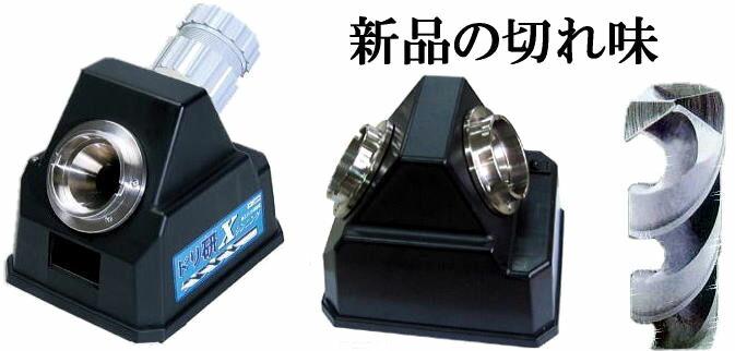 Xシンニング研磨ができるドリル研磨機の決定版。新品の切れ味に!ニシガキ興業製品。簡単研磨!