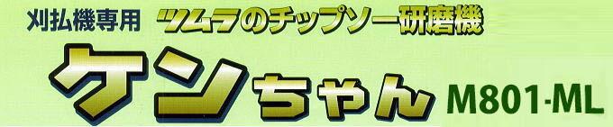 刈払器専用 ツムラのチップソー研磨機ケンちゃん M801-TK チップソーを長持ちさせるにはツムラの研磨機!