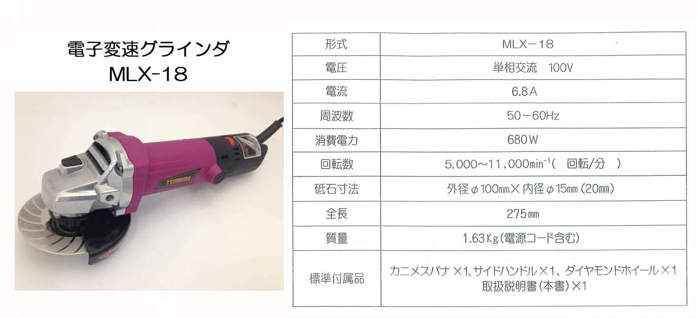 電子変速グラインダー TK-10GV型 100mm ダイヤモンドホイール、7mm厚オフセット砥石付き 無段変速ダイヤル付 5000〜11000回転/分