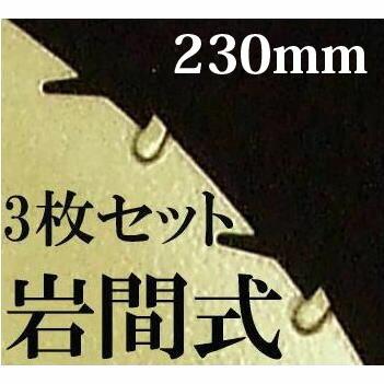 ミラクルパワーブレード230mm×3枚