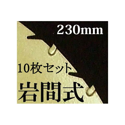 ミラクルパワーブレード230mm×10枚