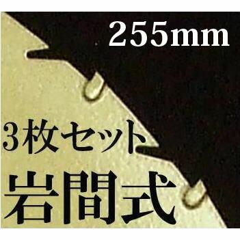 ミラクルパワーブレード255mm×3枚
