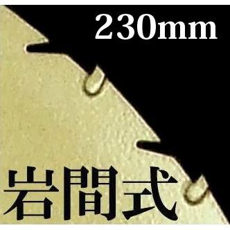 ミラクルパワーブレード230mm×1枚