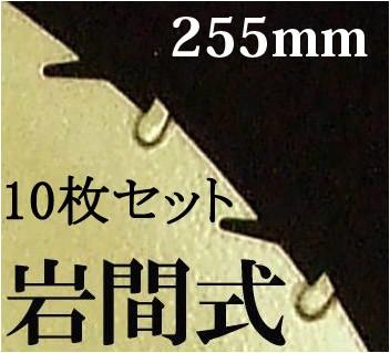 ミラクルパワーブレード255mm×10枚