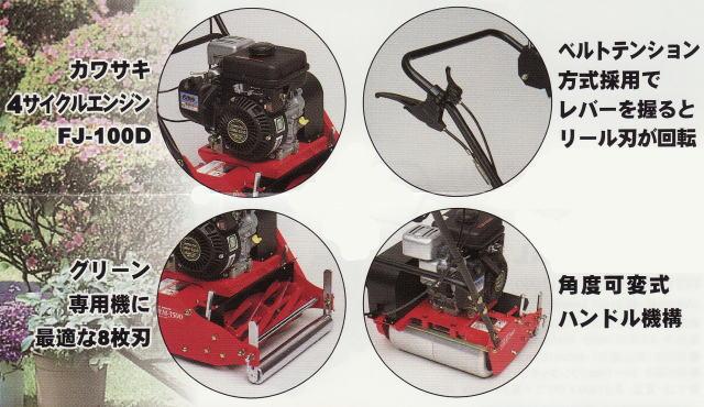 エンジン式芝刈り機グリーンモアー GRM-3501はカワサキ4サイクルエンジン(FJ-100D)ベルトテンション方式採用でレバーを握るとリール刃が回転。グリーン専用機に最適な8枚刃。角度可変式ハンドル機構がついて長時間の操作も疲れない。