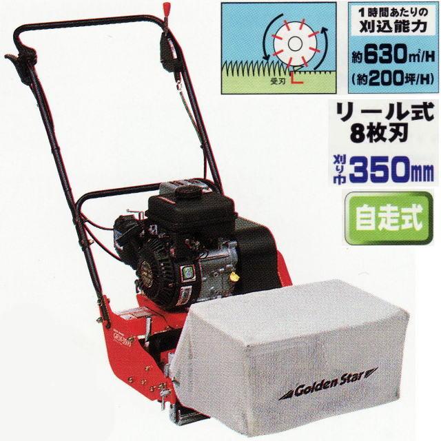 グリーンモアー GRM-3501は国産自走式芝刈り機です。1時間で約630平米(約200坪)刈込可能です。刈り巾はなんと350mm!リール式8枚刃。エンジン式草刈り器なら金星で!ゴールデンスター。Golden Star!