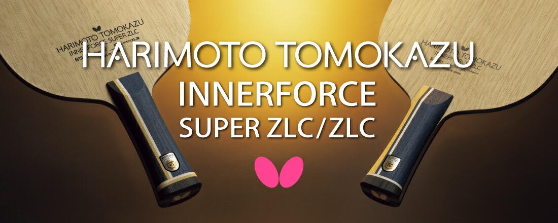 張本智和 インナーフォース SUPER ZLC