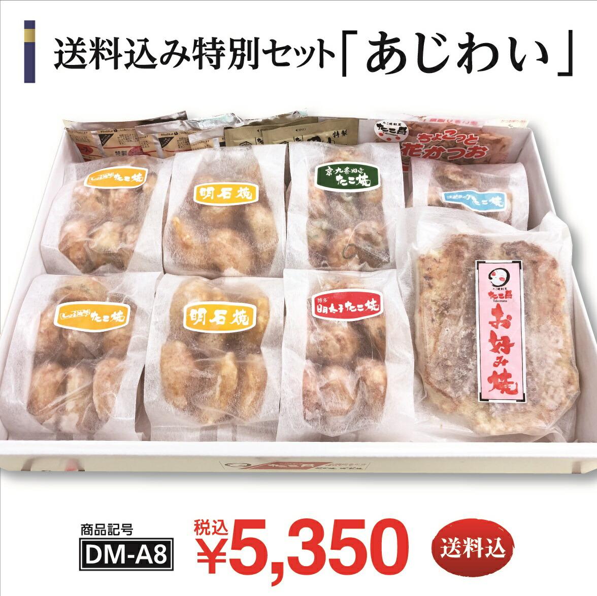 【あじわい】DM-A8 しょう油味たこ焼、明石焼、ねぎたこ焼、博多明太子たこ焼、こんにゃくたこ焼、お好み焼(計47個+1枚)