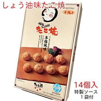 たこ昌のしょう油味たこ焼(14個入り、特製ソース付)