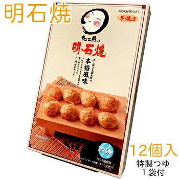たこ昌の明石焼(12個入り)