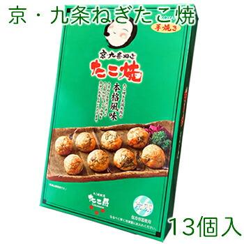 たこ昌の京・九条ねぎたこ焼(13個入り)