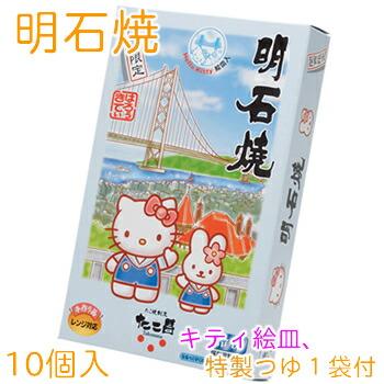 キティ明石焼(10個入り)