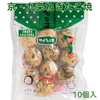 たこ昌の京・九条ねぎたこ焼(10個入り)