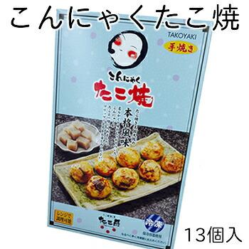 【たこ焼き/たこやき/タコヤキ冷凍冷凍食品大阪国産通販たこまさ】たこ昌のこんにゃくたこ焼(13個入り)