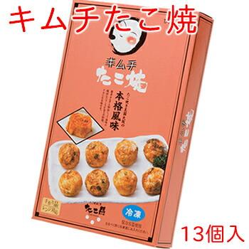キムチたこ焼(13個入り)