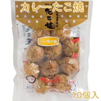 カレーたこ焼(10個入り)