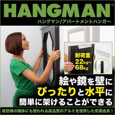 ハングマン