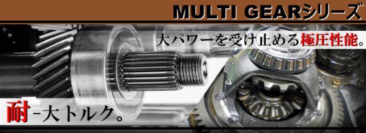 TAKUMIモーターオイルMULTI GEARシリーズ